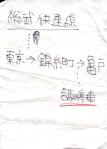 Sobu-kaisoku-sen |  Tokyo - Kinshicho - Kameido | Kakueki-teisha (Treno locale)