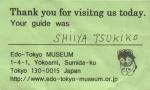 Il biglietto da visita della mia guida al museo Edo.