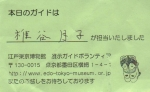 Il retro, con le stesse indicazioni del fronte (credo)  ma in giapponese.