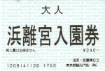 Il biglietto per salire sul traghetto della linea Sumida River